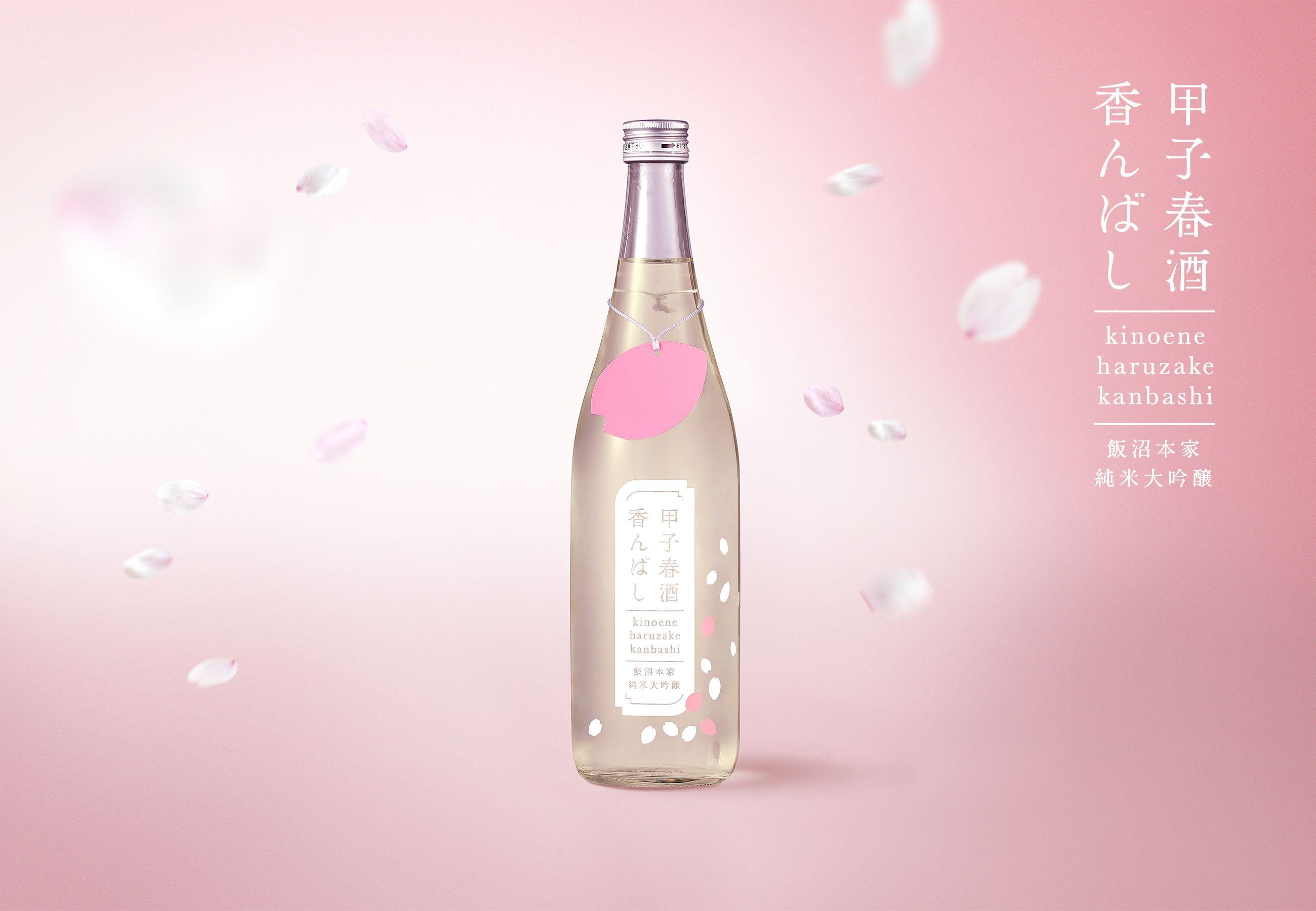 甲子春酒香んばし