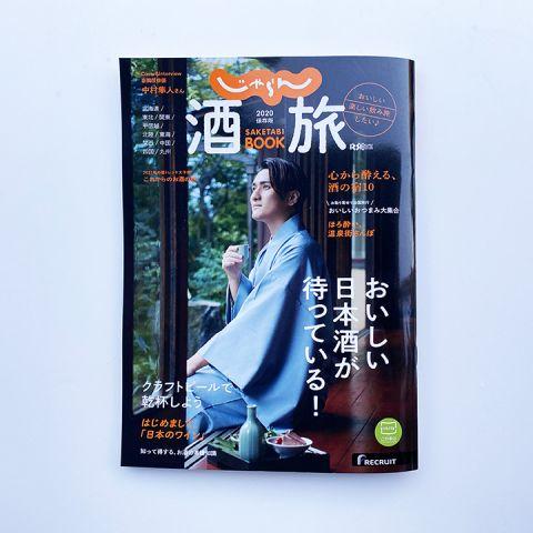 『じゃらん酒旅BOOK 2020保存版 』掲載中!