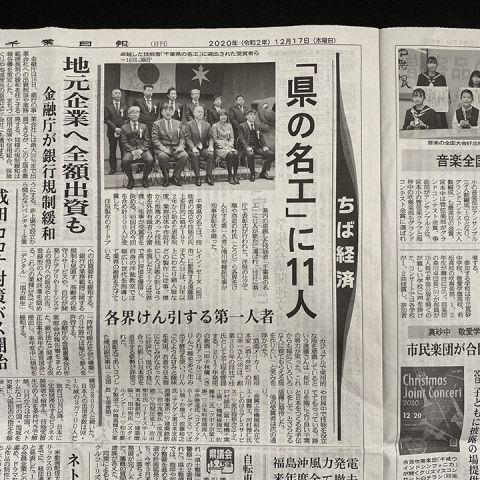 「千葉県の名工」に、杜氏・川口幸一が選出されました!