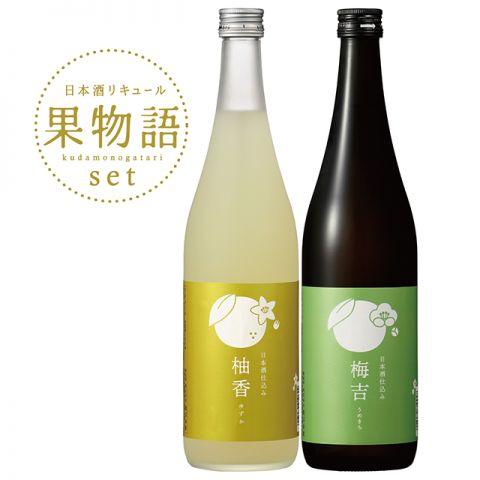 日本酒リキュール「果物語set」 WEB限定発売中!