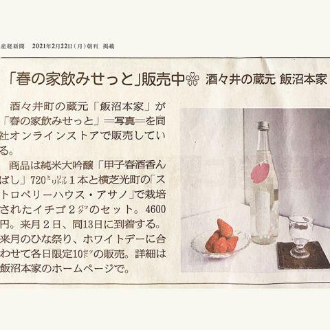 産経新聞(2021年2月22日版)に掲載されました