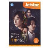 ジェットスターの機内誌「Jetstar MAGAZINE」に掲載されました