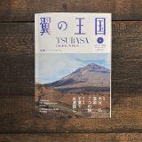 ANAグループ機内誌「翼の王国」に掲載されました