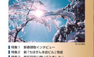 千葉銀行様の社内報「ちばぎん」に掲載されました
