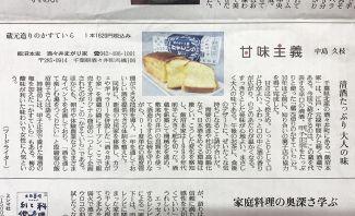 読売新聞夕刊で「蔵元造りのかすていら」が紹介されました