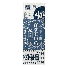 蔵元造りのかすていら(日本酒)