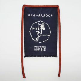 帆前掛け(長寸/短寸)