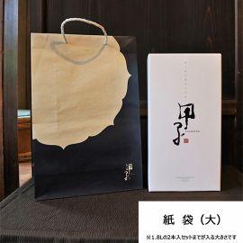 有料 ショップ袋(紙袋 大/小)
