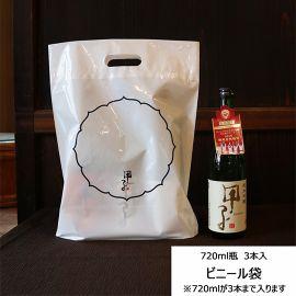 有料 ショップ袋(ビニール袋(720ml3本用)、紙袋(紺小))